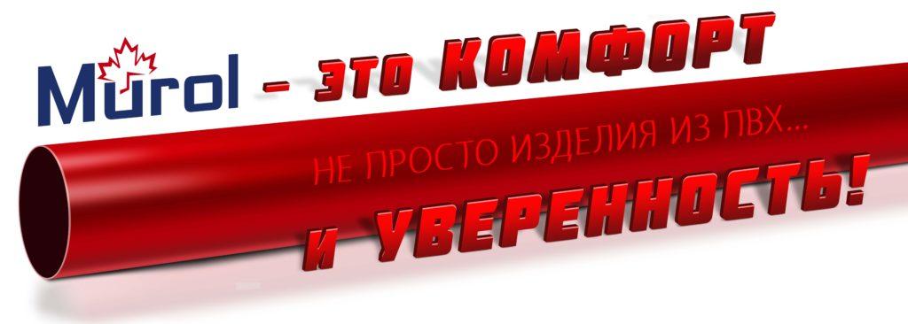 murol_50kh140sm_2-min